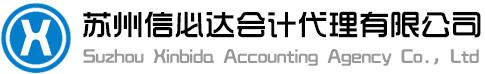 苏州账管家会计代理有限公司